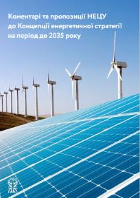 Коментарі та пропозиції НЕЦУ до Концепції енергетичної стратегії на період до 2035 року
