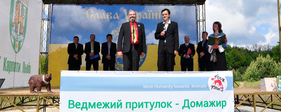 На Львівщині розпочато будівництво ведмежого притулку