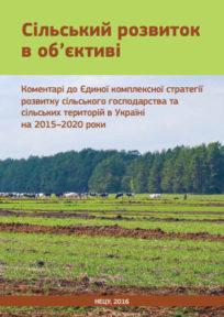 Коментарі НЕЦУ до Проекту єдиної комплексної стратегії розвитку сільського господарства та сільських територій в Україні на 2015-2020 роки у сфері захисту довкілля