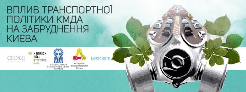 Відкрита дискусія Вплив транспортної політики КМДА на забруднення Києва