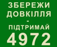 4972-s