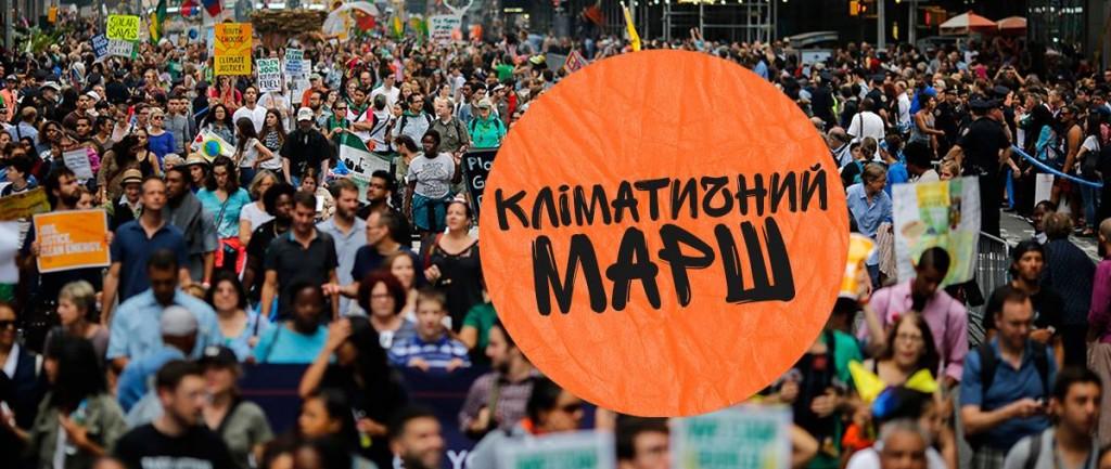 Всеукраїнську кліматичну акцію підтримали понад 40 громадських організацій