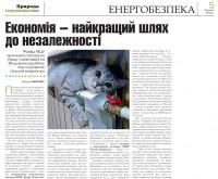 ekonomia_shlyah_do_nezalezhnosti