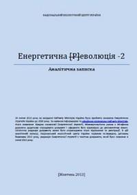 Енергетична [Р]еволюція - 2