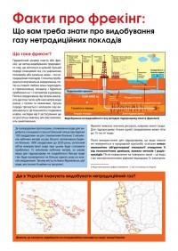 fracking_facts_ukraine