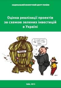 Оцінка реалізації проектів за схемою зелених інвестицій в Україні
