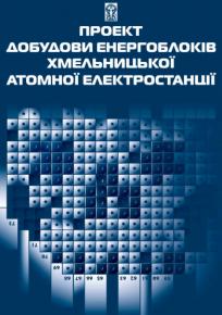 Проект добудови енергоблоків Хмельницької атомної станції