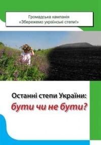 «Останні степи України: бути чи не бути?»
