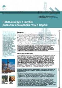 Повільний рух в нікуди: розвиток сланцевого газу в Європі