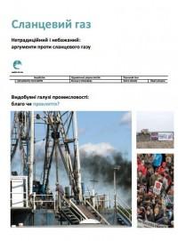 Сланцевий газ. Нетрадиційний і небажаний: аргументи проти сланцевого газу