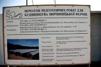 zveroferma_Shulgovka2